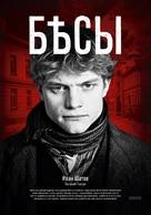 """Besy"" - Russian Movie Poster (xs thumbnail)"