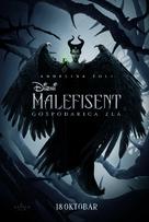 Maleficent: Mistress of Evil - Serbian Movie Poster (xs thumbnail)