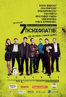 Seven Psychopaths - Ukrainian Movie Poster (xs thumbnail)