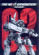 The Next Generation: Patlabor - Japanese DVD cover (xs thumbnail)