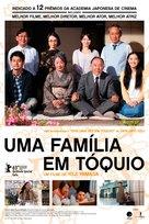 Tokyo Family - Brazilian Movie Poster (xs thumbnail)