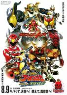 Engine sentai Go-onger: Boom boom! Bang bang! GekijoBang!! - Japanese Movie Poster (xs thumbnail)