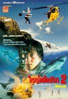 First Strike - Thai Movie Poster (xs thumbnail)