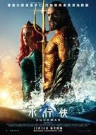 Aquaman - Hong Kong Movie Poster (xs thumbnail)