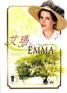 Emma - Chinese DVD cover (xs thumbnail)