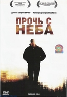 Fuera del cielo - Russian Movie Cover (xs thumbnail)