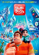 Ralph Breaks the Internet - Japanese Movie Poster (xs thumbnail)