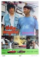 Long de xin - Thai Movie Poster (xs thumbnail)