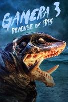Gamera 3: Iris kakusei - DVD cover (xs thumbnail)