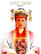 """Liao zhai qi nu zi"" - Chinese Movie Poster (xs thumbnail)"