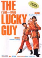 The Lucky Guy - Chinese Movie Cover (xs thumbnail)