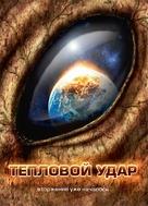 Heatstroke - Russian Movie Cover (xs thumbnail)
