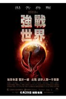 War of the Worlds - Hong Kong Movie Poster (xs thumbnail)