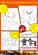 Sik-gaek - South Korean Movie Poster (xs thumbnail)