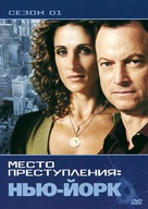 """CSI: NY"" - Russian DVD movie cover (xs thumbnail)"