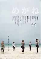 Megane - Japanese Movie Poster (xs thumbnail)