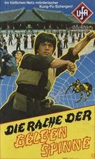 He xing dao shou tang lang tui - German VHS cover (xs thumbnail)
