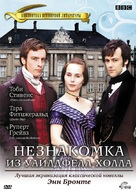 The Tenant of Wildfell Hall - Russian Movie Cover (xs thumbnail)