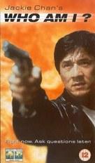 Wo shi shei - British VHS cover (xs thumbnail)