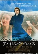 Amazing Grace - Japanese Movie Poster (xs thumbnail)