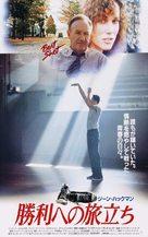 Hoosiers - Japanese Movie Poster (xs thumbnail)