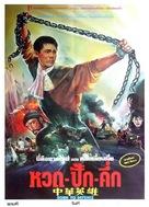 Zhong hua ying xiong - Thai Movie Poster (xs thumbnail)