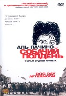 Dog Day Afternoon - Russian DVD cover (xs thumbnail)