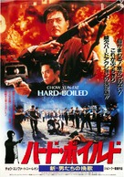 Lat sau san taam - Japanese Movie Poster (xs thumbnail)