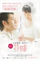 Yomei 1-kagetsu no hanayome - Hong Kong Movie Poster (xs thumbnail)