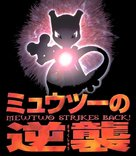 Pokemon: The First Movie - Mewtwo Strikes Back - Japanese Movie Poster (xs thumbnail)