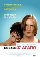 Je t'aime moi non plus - Greek Movie Poster (xs thumbnail)