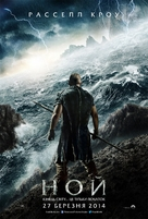 Noah - Ukrainian Movie Poster (xs thumbnail)