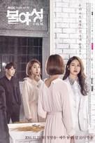 """""""Bulyaseong"""" - South Korean Movie Poster (xs thumbnail)"""
