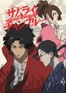 """Samurai Champloo"" - Japanese DVD movie cover (xs thumbnail)"