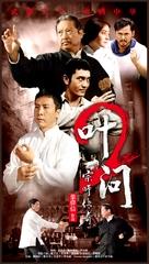 Yip Man 2: Chung si chuen kei - Chinese Movie Poster (xs thumbnail)