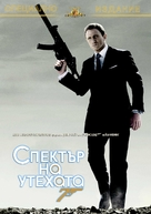 Quantum of Solace - Bulgarian Movie Cover (xs thumbnail)