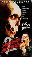Evil Dead II - Russian Movie Cover (xs thumbnail)