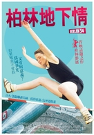 Berlin 36 - Taiwanese Movie Poster (xs thumbnail)