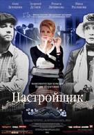 Nastroyshchik - Russian Movie Poster (xs thumbnail)