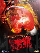 Undisputed - Chinese DVD cover (xs thumbnail)