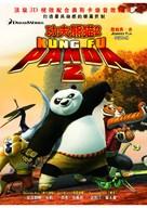 Kung Fu Panda 2 - Chinese Movie Poster (xs thumbnail)