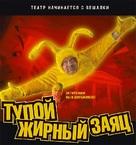 Tupoy zhirnyy zayats - Russian Movie Cover (xs thumbnail)