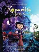 Coraline - Ukrainian Movie Poster (xs thumbnail)