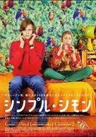 I rymden finns inga känslor - Japanese Movie Poster (xs thumbnail)