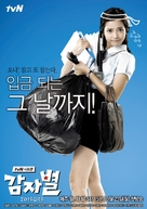 """Potato Star 2013QR3"" - South Korean Movie Poster (xs thumbnail)"