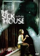The Sick House - Japanese Movie Cover (xs thumbnail)