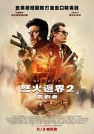 Sicario: Day of the Soldado - Taiwanese Movie Poster (xs thumbnail)