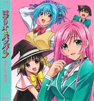 """Rosario to Vampire"" - Japanese Movie Cover (xs thumbnail)"