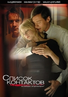 Deception - Russian Movie Poster (xs thumbnail)