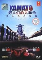 Otoko-tachi no Yamato - Malaysian DVD cover (xs thumbnail)